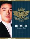 Zhen Jin Dian-Kenny B/Kenny Bee