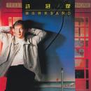 Chao Liu Xing Jia Band/Sam Hui