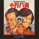 The Private Eyes Ban Jin Ba Liang/Sam Hui