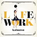 LiFEWORK/kainatsu