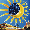 太陽と月のオアシス/ピロカルピン