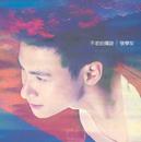 Bu Lao Di Chuan Shuo/Jacky Cheung
