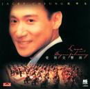 Ai Yu Jiao Xiang Qu/Jacky Cheung