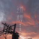 道標/岡本知高