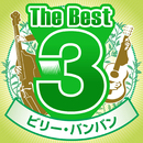 The Best 3/ビリー・バンバン
