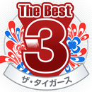 The Best 3/ザ・タイガース