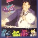 Alan Tam In Concert '89/Alan Tam