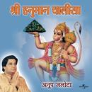 Shri Hanuman Chalisa/Anup Jalota