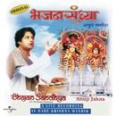 Bhajan Sandhya : A Live Recording At Hare Krishna Mandir/Anup Jalota