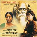 Aamar Kotha O Gaan/Aparna Sen, Jayshree Dasgupta
