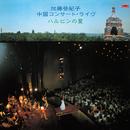 ハルピンの夏 ~中国コンサート・ライヴ~/加藤 登紀子