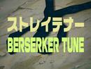 BERSERKER TUNE/ストレイテナー