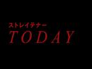 TODAY/ストレイテナー
