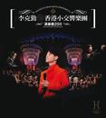 Concert Hall 2011/Hacken Lee, Hong Kong Sinfonietta