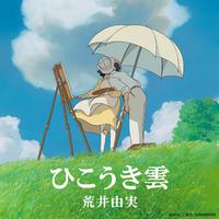 ひこうき雲/荒井由実