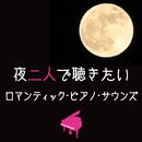 夜二人で聴きたいロマンティック・ピアノ・サウンズ/Hallo