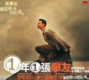 Xiang He Ni Qu Chui Chui Feng/Jacky Cheung