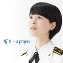 祈り~A PRAYER (PIANO VERSION)/海上自衛隊東京音楽隊, 三宅 由佳莉 (海上自衛隊東京音楽隊所属)
