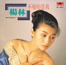 Greatest Hits Vol. 2/Diana Yang