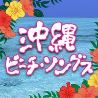 沖縄ビーチ・ソングス/VARIOUS