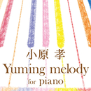 Yuming Melody for piano/小原 孝