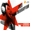 Choba B CCCP/Paul McCartney