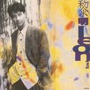 Btb Xiang Feng Zai Yu Zhong/Leon Lai