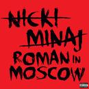 ロマン・イン・モスクワ/Nicki Minaj