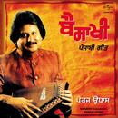 Baisakhi/Pankaj Udhas
