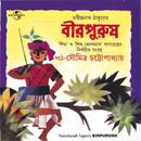 Birpurush/Soumitra Chatterjee