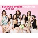 Sunshine Dream ~一度きりの夏~/ハピネス