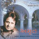 Amrut/Manhar Udhas