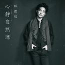 Xin Jing Zi Ran Liang/Alex Lam