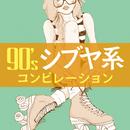 90's シブヤ系 コンピレーション/VARIOUS