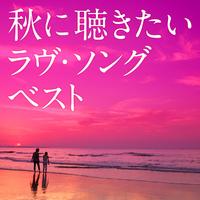 秋に聴きたいラヴ・ソング・ベスト/Various Artists