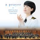 祈り~未来への歌声/海上自衛隊東京音楽隊, 三宅 由佳莉 (海上自衛隊東京音楽隊所属)