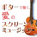 クラシック・ギターで聴く、愛のスクリーン・ミュージック/荘村清志