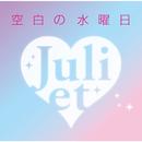 空白の水曜日/Juliet