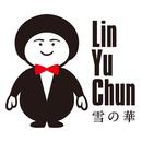 雪の華/Lin Yu Chun/林育群