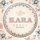 Runaway/KARA
