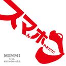 スマホ feat. SHINGO★西成/MINMI