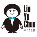 ひこうき雲/リン・ユーチュン