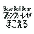 ファンファーレがきこえる/Base Ball Bear
