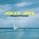 JOLLY JIVE/高中 正義