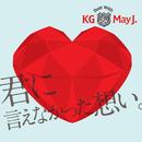 君に言えなかった想い duet with May J./KG