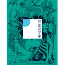 熱愛発覚中/椎名林檎