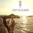 Shui Ying Liao ( Guo Yu )/Joey Tang, Elaine Koo