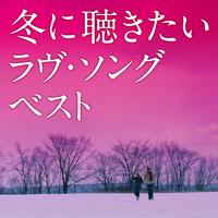冬に聴きたいラヴ・ソング・ベスト / Various