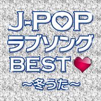 J-POP ラブソング BEST ~冬うた~ / Various Artists