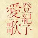 登紀子 愛歌 AIUTA/加藤登紀子
